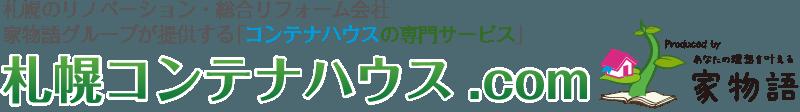 札幌コンテナハウス.com